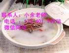 四川学正宗的简阳羊肉汤技术到厨王餐饮培训
