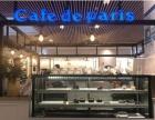 Cafe de Paris帝佰利咖啡加盟费多少 咖啡加盟优势
