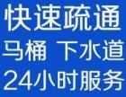 杭州半山马桶疏通马桶维修安装半山修马桶疏通下水道多少钱