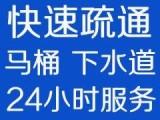 上城下城江干西湖专业马桶下水道菜池浴缸地漏疏通