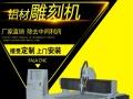 广东铝材雕刻机 铝板 铝门雕刻机 数控雕刻机 铝材加工中心