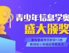 家长控制不住孩子玩游戏,因为你不了解广州童程童美少儿编程课