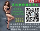 河北邢台手机棋牌游戏开发公司专业捕鱼游戏开发