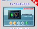 燃油燃气锅炉控制器 蒸汽发生器智能微电脑控制器