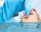 北京大學口腔醫院 北大口腔 專家掛號 淘寶交易 簡單靠譜安全