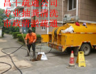 武汉市政管道清淤-管道cctv检测-管道堵水-化粪池清理