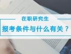 郑州在职研究生,报名条件 报考方式