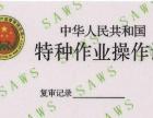 北京东城区低压电工培训班提供考试模拟题