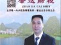 广东肇达税务师事务所有限公司云浮分公司