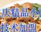 重庆餐饮培训中心加盟 名酒 投资金额 1万元以下
