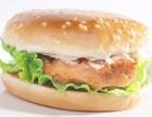 郑州西式快餐汉堡加盟哪家好