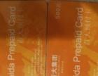 回收百大购物卡,移动卡,苏果卡139.5697.9744