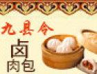 九县令卤肉包加盟