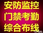 上海承接各种综合布线 安防监控 门禁考勤安装施工等