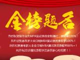 台州2021浙大MBA提前批面试I期杭州易考课程