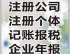 香河慧算账会计注册公司 办照 公司设立 外资注册