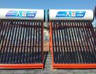 大显太阳能热水器特价销售及维修