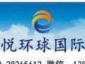 【出国签证】加盟官网/加盟费用/项目详情