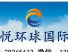 【广州鑫悦环球国际旅行】加盟官网/加盟费用
