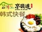 京畿道韩式美食加盟