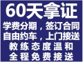闵行蔷薇新村驾校60天拿证,学费5600全包签合同,练车接送