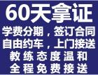 徐汇上海南站驾校自由约车车接车送不限学时