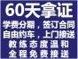 浦东高行驾校60天拿证,上海学车,报名签合同,学费分期付款