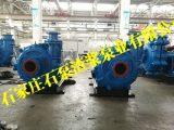 石家庄水泵厂,石家庄水泵厂常用材质,石泵渣浆泵业