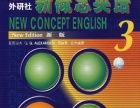 西安外国语大学,青海大学英语名师,中学英语及新概念