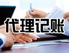 注册公司,为新企业建账 记账