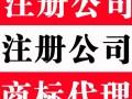 徐汇区煜泽财务注册公司办理执照代理记账兼职会计找袁慕蓉