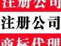 徐汇区代理记账 进出口权 变更法人股权 注销公司