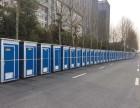 移动厕所租赁 移动卫生间出租 马拉松移动厕所租赁