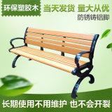 环保户外公园椅 户外园林公园休闲长座椅