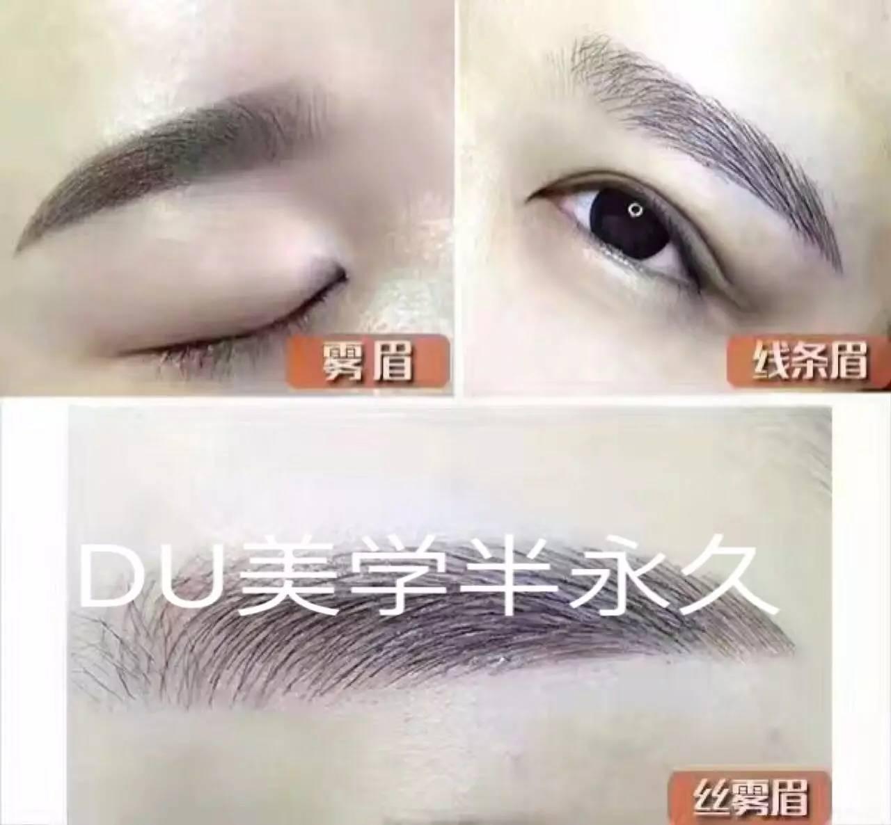 韩式半永久纹眉就在王春纹绣艺术中心-播视网-好生活,动起来