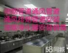 渝北厨房通风设备专业安装设计服务