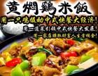 黄焖鸡米饭加盟-功夫食神黄焖鸡米饭加盟费用