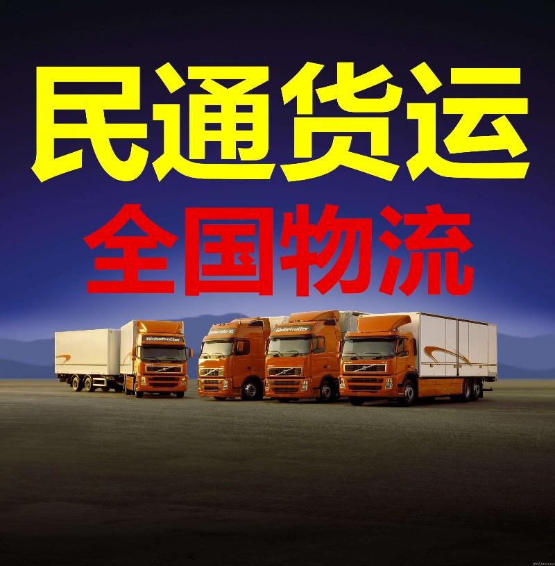 民通物流国整车货运,返空车货运信息部,大件设备运输,搬家拉货