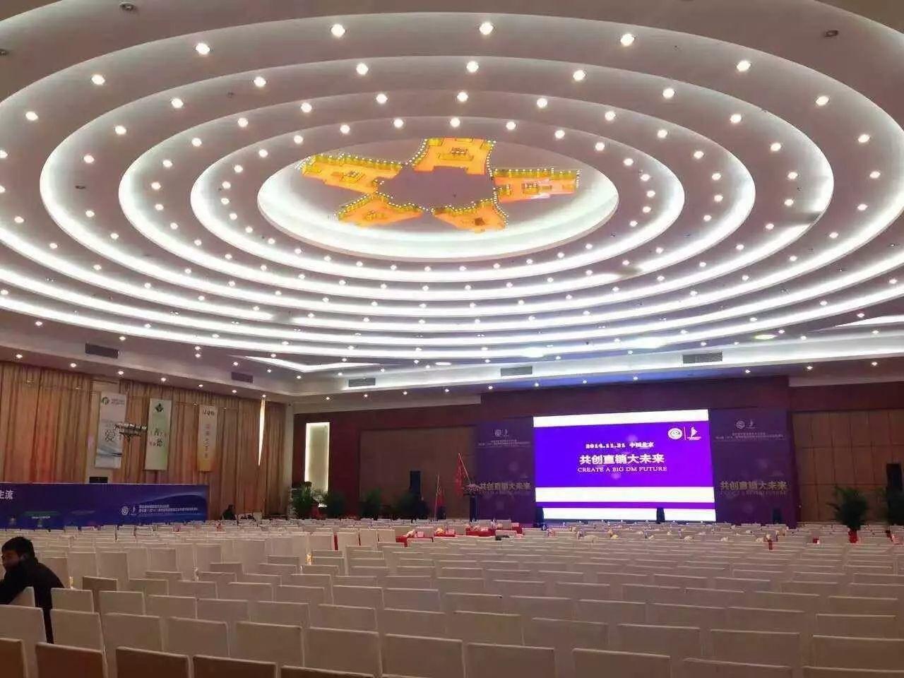 北京准五会议酒店/准四酒店/千人会议酒店/年会搭建/年会策划