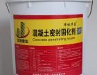 东北 华北 华南,厂家直销高品质混凝土密封固化剂