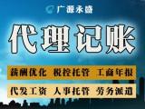 記賬報稅代辦 兼職會計 代理記賬 北京會計公司 人事托管