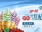 广州天河各大品牌雪糕批发配送