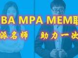 杭州濱江區長河附近MPA輔導機構易考教育浙大