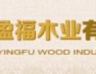 盈福实木家具加盟
