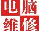 渝北 南岸 江北 渝中 多个实体店 上门修电脑