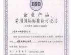 济宁商标专利|CE|ISO|高企认定|双软