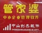 供应中山市管家婆ERP财务软件销售及服务