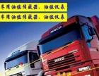 货车GPS监控防偷油、车辆油耗监控、上门安装服务
