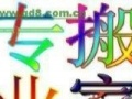 肥城利华搬家公司【选择利华快乐全家】