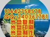 供应广州VCD光盘印刷,DVD光盘刻录